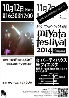 ミヤタフェス2014フライヤー.jpg